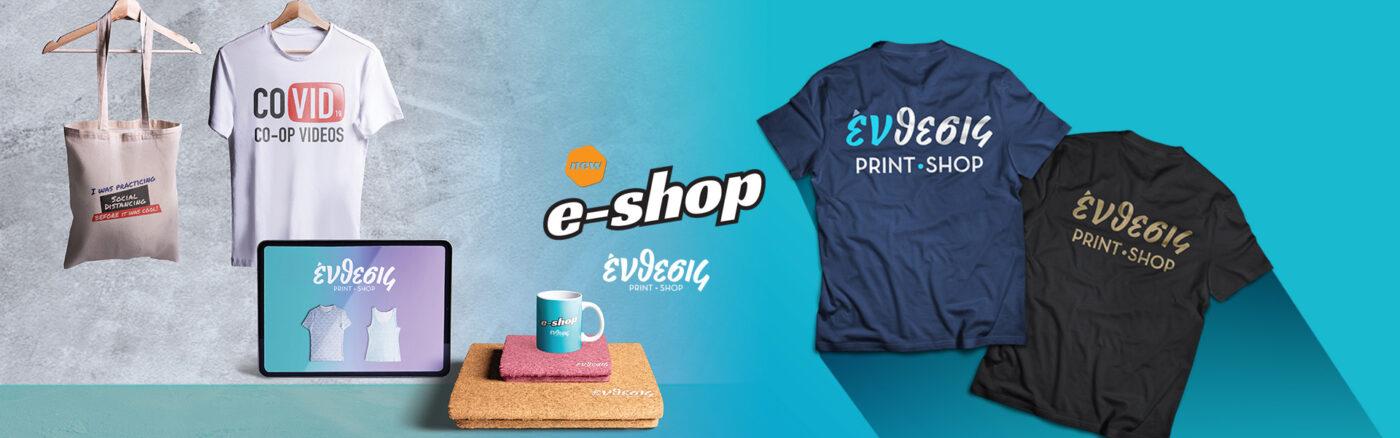 Ένθεσις printshop online μπλουζάκια ψηφιακές εκτυπώσεις